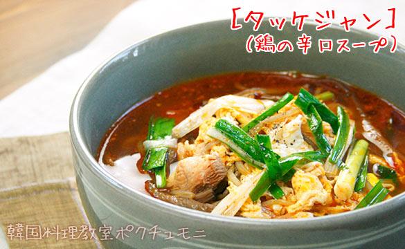 タッケジャン(鶏の辛口スープ)